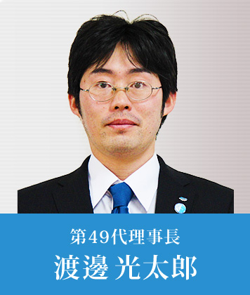公益社団法人とめ青年会議所 2018年理事長 渡邊光太郎