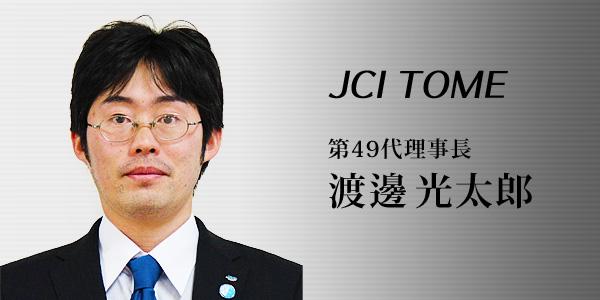 理事長所信イメージ