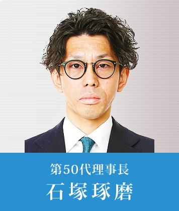 公益社団法人とめ青年会議所 2019年理事長 石塚琢磨