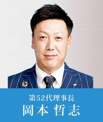 公益社団法人とめ青年会議所 2020年理事長 千葉隼人