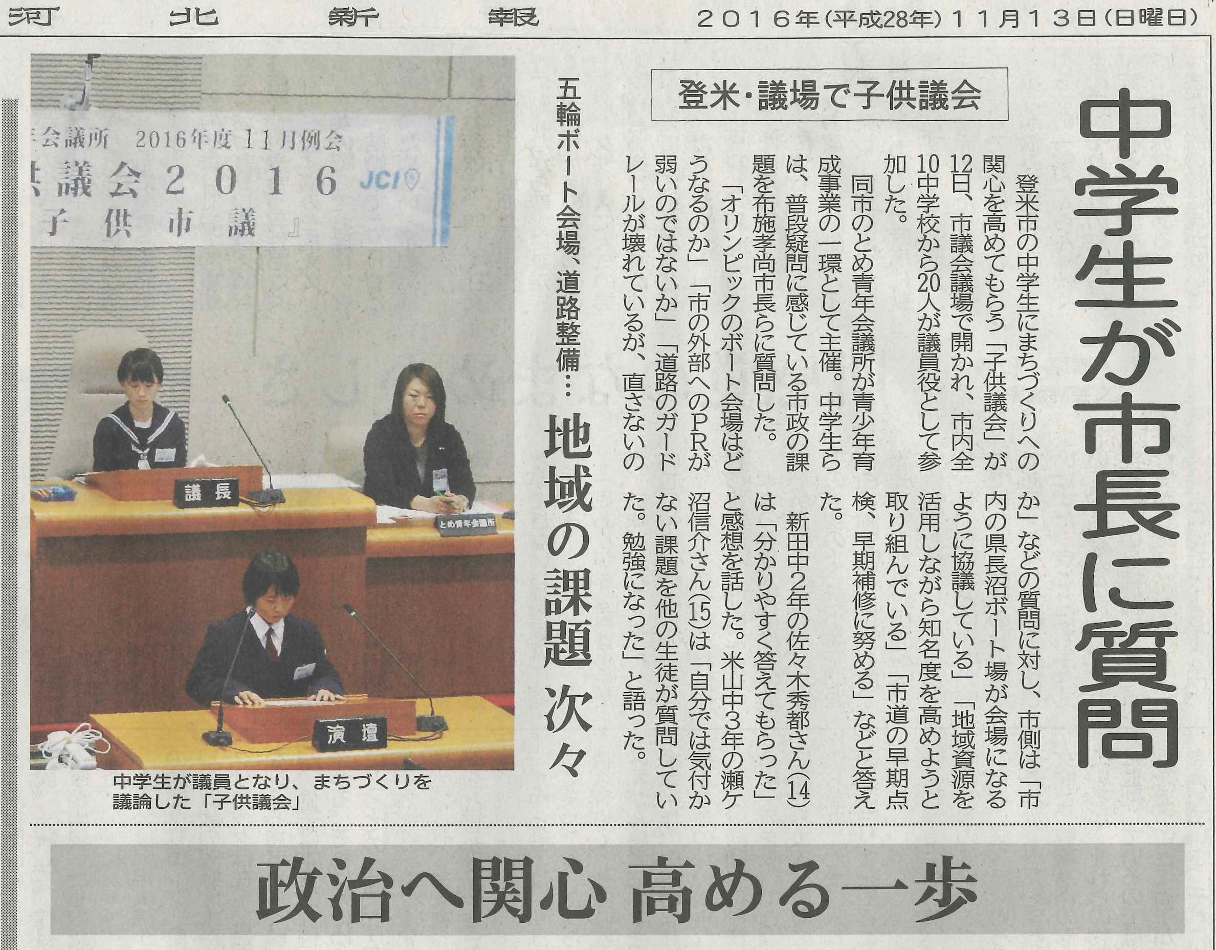 子供議会(河北新報2016.11.13掲載)