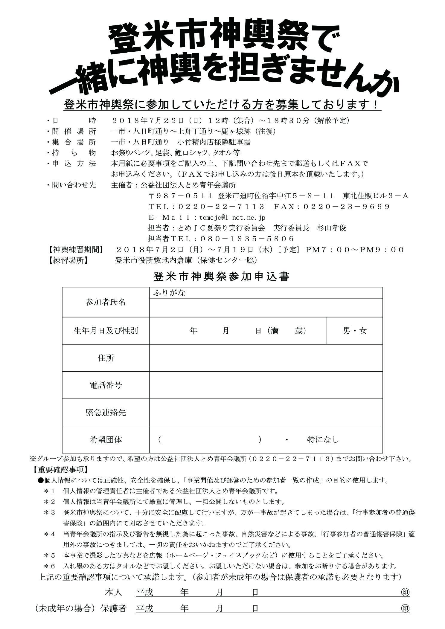 300411神輿祭 A4-2-2