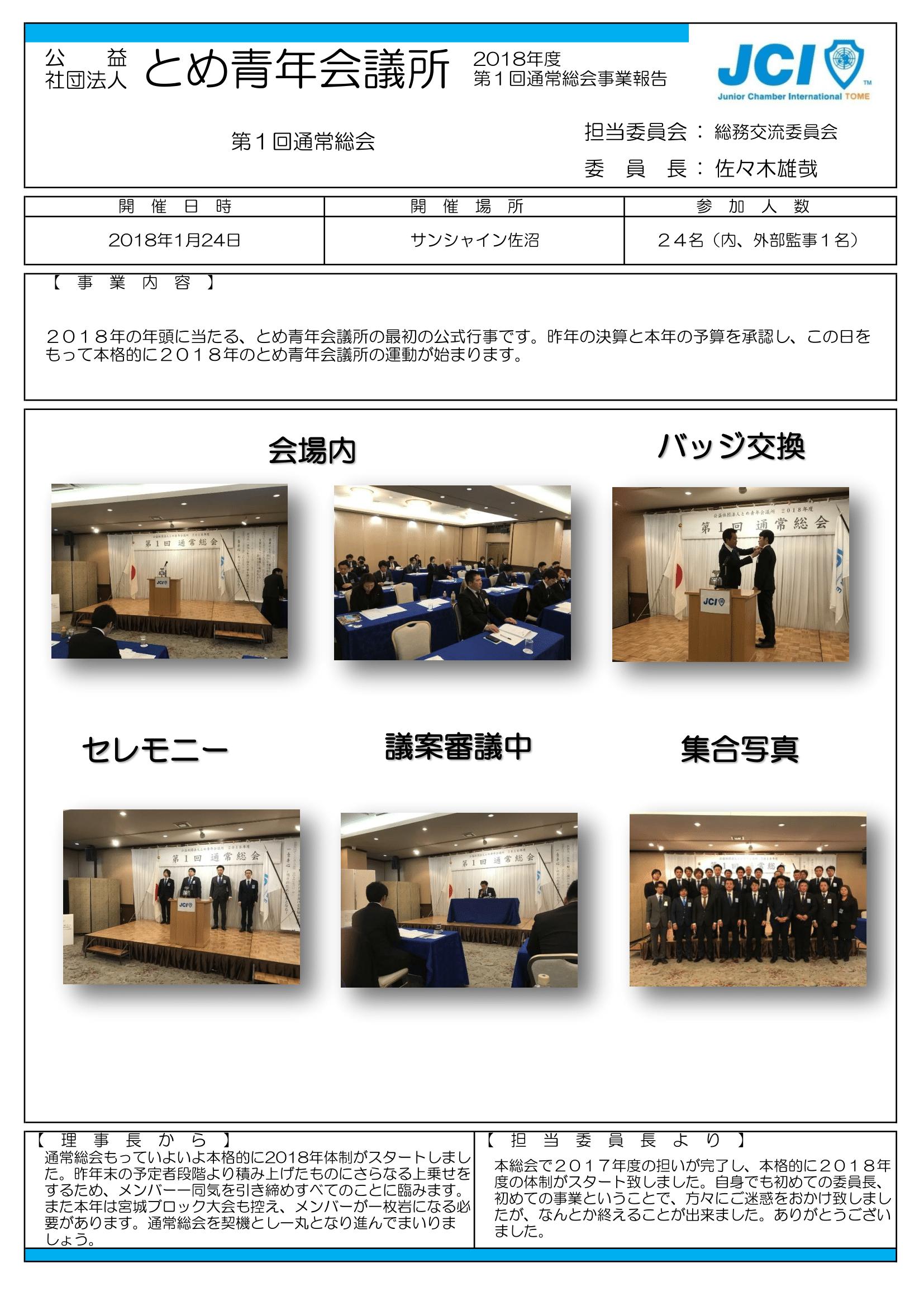 第1回通常総会事業報告アーカイブ-1